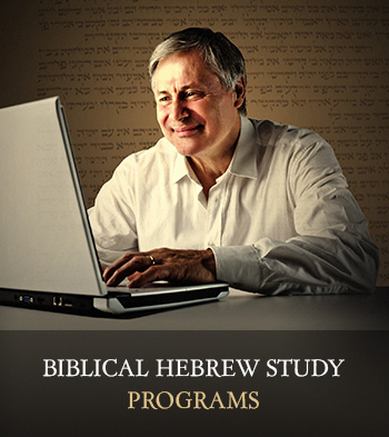 Biblical Hebrew Study